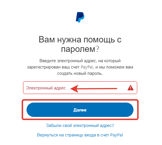 PayPal password recovery