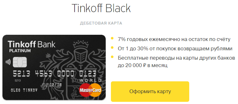 card-tinkoff-black1