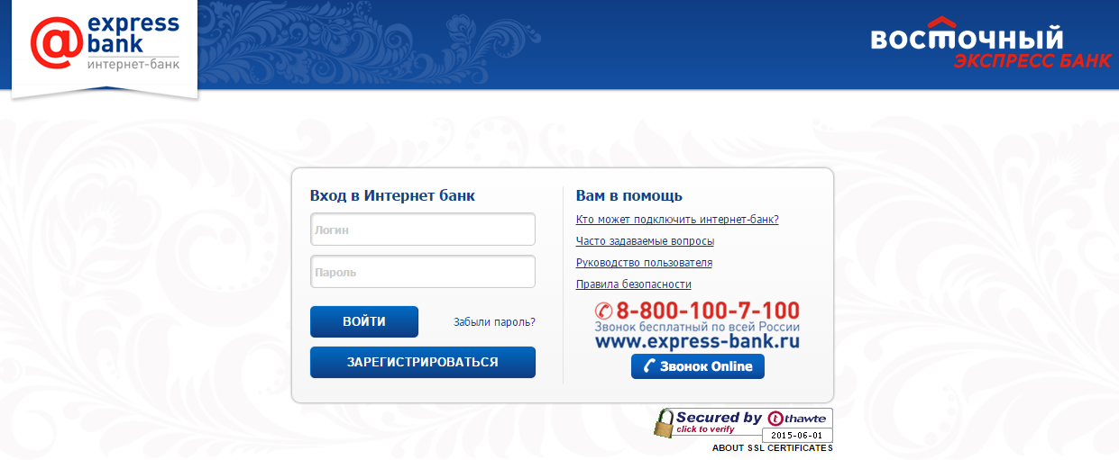 vostochnyj-express-bank