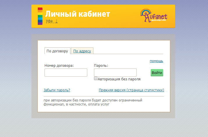 ufanet-site